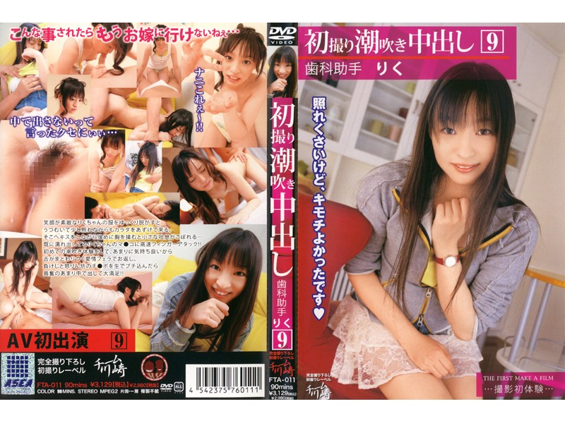 FTA-011 Squirting And Creampies In Her First Shoot. Dental Assistant Riku