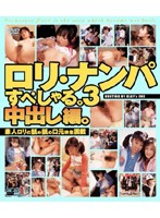 Loli Pick-Up Special 3 - Creampie Edition Download