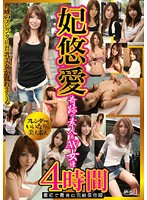 (12gon00387)[GON-387] Yua Kisaki 4 Hours Special Download