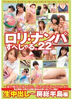 Loli Pick-Up Special 22 - Giving Raw Creampies To Country Teens In Bikinis Found On The Beach - Boso Peninsula Compilation 下載