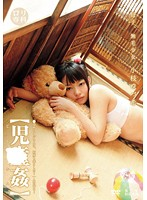 Lolita Special Course - Raped Mother And Child - Hairless Barely Legal Teen Yuzuki Koeda Download