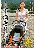 Unfaithful Mother #3 Ayano (33) Download