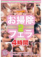 Cleaning Lady Four Hour Blow Job Special 2 下載