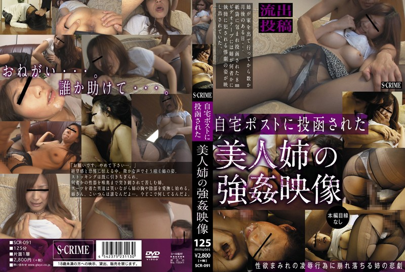 SCR-091 Rape Video SCR-091 Of Beauty Sister That Has Been Posted To The Home Post