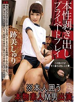 Private Play Exposes Her True Nature Exposed Shuri Atomi *Surrounded By Real Amateur Actors Download