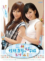 Twin Older Sisters With Totally Different Personalities! Rurui & Rumi Ruri Ena Download