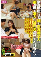 Will My Big Sister And Her Friend In The Room Next Door Have Sex With My Friend And Me? vol. 01 Download