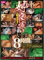An Elder Sister Night Visit Massive Collection 8 Hours Download