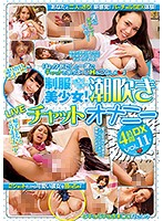 """Hey, Lets Chat And Do Lots Of Sexy Things!"" A Beautiful Girl In Uniform! Splash Squirt Live Chat Masturbation 4 Hour Deluxe Edition vol. 09 vol. 11 Download"