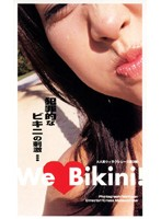 We Love Bikini! 下載