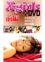 X-girls+DVD First Part Download