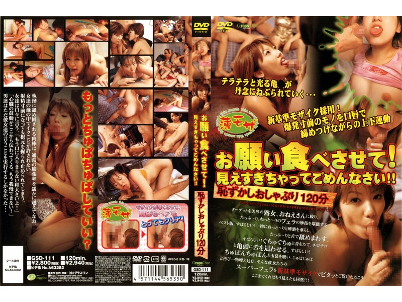 (137gsd00111)[GSD-111] Please Let Me Eat! I'm Sorry For Being So Blatant!! Download