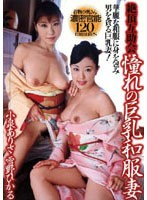 Orgasm Benefit Society - Desirable Wives With Big Tits In Japanese Kimono Download