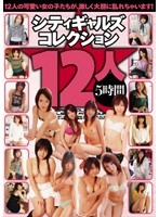 (138sjdv045)[SJDV-045] City Gals Collection 12 Girls 5 Hours Download