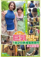 The 2 Days And 1 Night Atami Hot Spring Trip With My Busty Aunt Erika Mizumoto Download