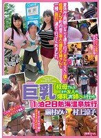 Overnight Hot Spring Vacation In Atami With My Busty Aunt And Her Friend With Colossal Tits Download