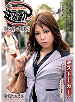 Lady Stalker 2 - Beautiful Girls With Beautiful Tits Loves Otaku - Download