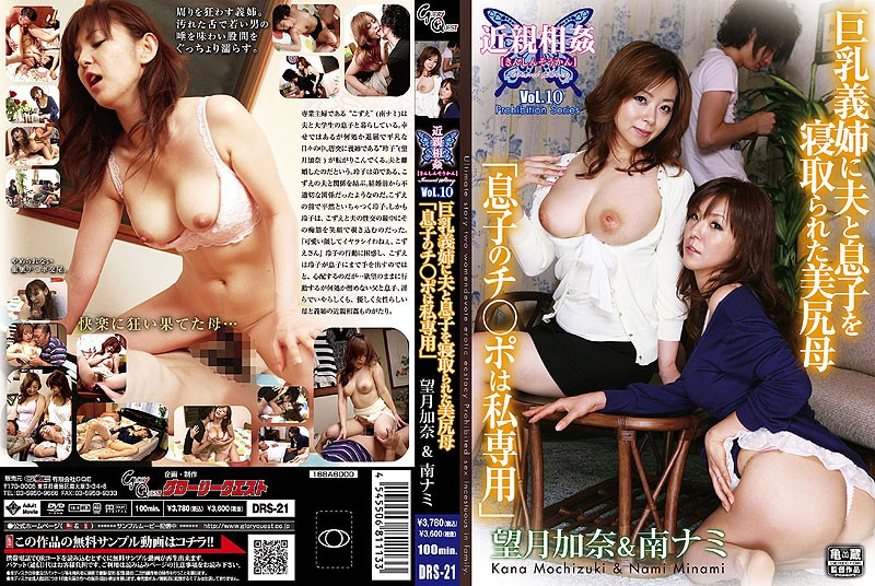 """DRS-21 Incest: Big Assed Mother Gets Husband and Son Taken Away by Busty Sister-in-Law """"My Son's Cock is Just for Me"""" Kana Mochizuki Nami Minami - Relatives, Nami Minami, MILF, Kana Mochizuki (Mari Matsuzawa), Cowgirl, Cheating Wife, Big Tits"""