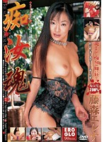 The Soul of a Horny Woman Elina Fujimoto 下載