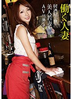 Working Married Woman - Pretty Young Wife Working at Bar Makes her Adult Debut 下載