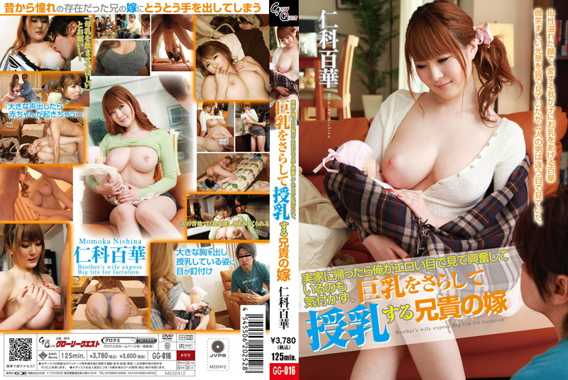GG-016 My Brother's Wife Who Doesn't Know I'm Looking At Her And Getting Aroused As She Pulls Out Her Big Tits To Breast Feed During A Visit To My Parents'. Momoka Nishina