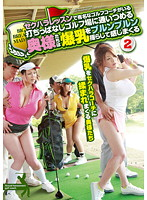 The Ladies Who Go To The Driving Range For Lessons With A Golf Coach Infamous For Sexual Harassment Enjoy Themselves As They Shake Their Colossal Tits 2 下載