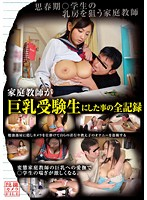Complete Record of What a Private Tutor Did to a Student with Big Tits Hidden Camera FILE (GG-136) 下載