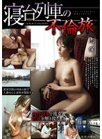 Affairs on the Overnight Train / Shiho Download