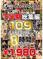 Glory Quest 2016: Second Half Of The Year Highlights Collection 109-Title Special Download