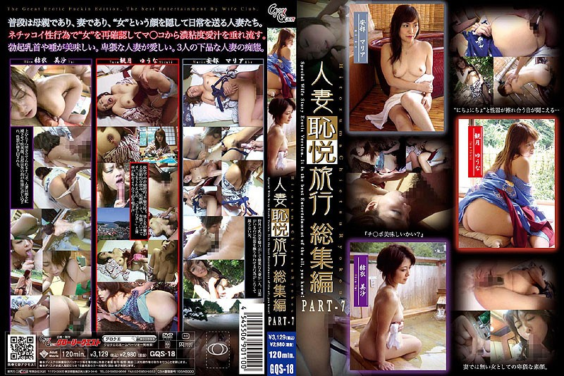 GQS-18 PART-7 Omnibus Travel Housewife Shame Yue