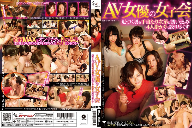 GVG-114 Porn Actress Meeting - Watch Them Seduce Any Man They Come Across! Four Men Get Seduced And Indulge In Horny Sex!