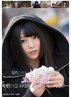 You've Never Seen Ai Uehara This Natural In Public Before   Glued To Her For 24 Hours In Nakano: A Documentary Download