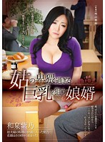 Son-In-Law Targets His Mother-In-Law's Obscene Big Tits Shino Izumi (13gvg00149)