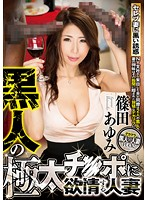 The Married Woman Who Is Turned On By The Big, Fat Dick Of A Black Man. Ayumi Shinoda Download