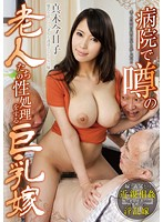 The Rumor At This Hospital Is That A Big Tits Bride Will Take Care Of The Sexual Needs Of The Elderly Kyoko Maki Download