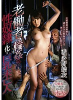 A Widow With Big Tits Gets A Blue Collar Gang Bang And Is Turned Into A Sex Slave Yui Hatano Download