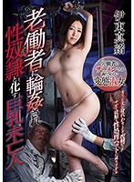 A Big Tits Widow Is Gang Bang Fucked By Elderly Laborers And Turned Into Their Sex Slave Mao Ito 下載