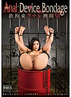 Anal Device Bondage VII Iron Tied Up Anal Torture Hana Kano Download