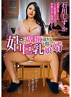 A Son-In-Law Who Lusts For His Mother-In-Law's Filthy Big Tits Shizuka Ishikawa Download