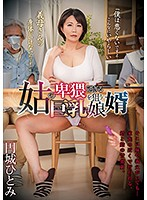 A Son-In-Law Lusts For His Mother-In-Law's Filthy Big Tits Hitomi Enjoji Download