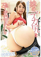 I Have A Pregnancy Fetish For My Little Sister's Big Ass Minori Kawana Download