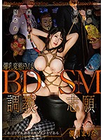 BDSM調教志願優月まりな(Begging For BDSM Breaking In Marina Yuzuki) 下載