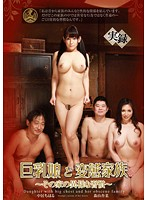 A Busty Daughter and Her Perverted Family Chiharu Nakai Anna Moriyama 下載