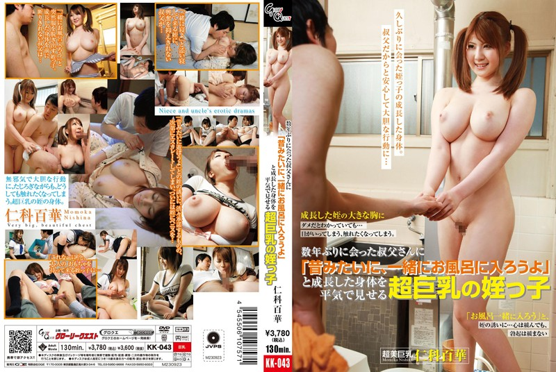 """KK-043 The Hyper Big Titty Niece Who Shows Of Her Grown Body To Her Uncle When They Meet Again After A Few Years And He Says """"Let's Have A Bath Together Like We Used To"""" Momoka Nishina"""