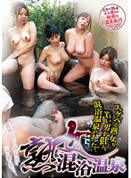 Mature Woman Mixed Hot Spring There Really is a Hot Spring Where Perverted Mature Women Target Young Men 下載