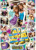 The Gal Seduction 12 Download