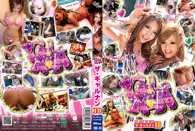 LBH-24 The Gal Seduction 18