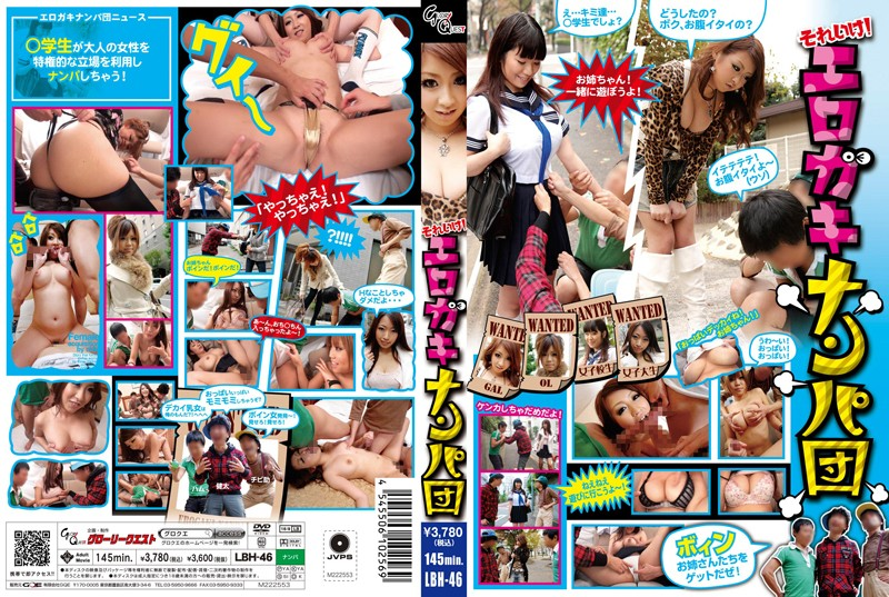 LBH-46 That One! Horny Brat Pick Up Squad