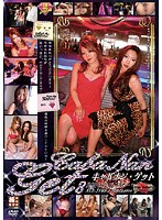 Picking Up Girls from the Hostess Club 8 下載