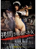 A Girl Who Has To Be Tortured Riona Minami Download